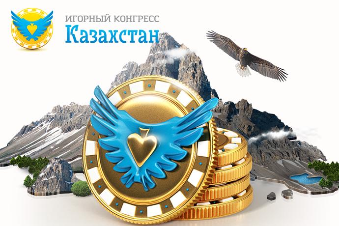 Игорный конгресс в Казахстане