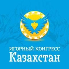 конгресса игорного бизнеса в Алматы